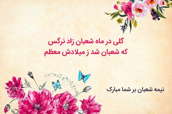 کارت پستال و عکس نوشته های تبریک نیمه شعبان مبارک پروفایل