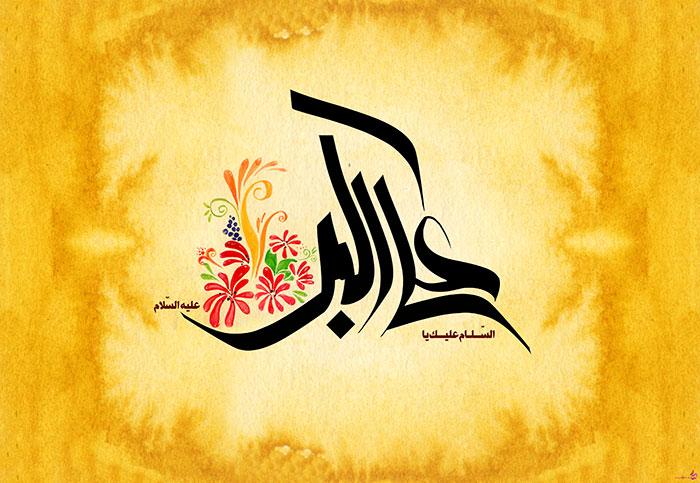 عکس پروفایل تبریک روز تولد حضرت علی اکبر