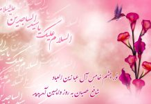 اس ام اس و پیام تبریک ولادت حضرت زین العابدین امام سجاد علیه السلام