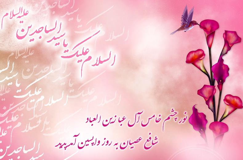 اس ام اس و پیام تبریک ولادت حضرت زین العابدین سجاد علیه السلام