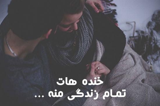 عکس نوشته های شاد عاشقانه و زیبا
