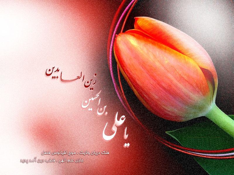 کارت پستال تبریک روز تولد زین العابدین