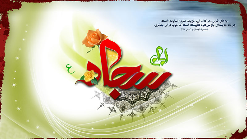 عکس پروفایل روز تولد امام سجاد