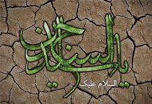 عکس پروفایل اسلام علیک یا سید الساجدین