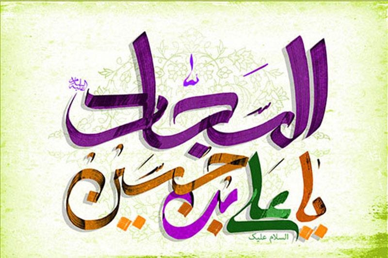 عکس ولادت امام سجاد زین العابدین علیه السلام
