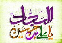متن و پیامک تبریک ولادت حضرت سجاد امام زین العابدین (ع)