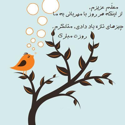 تبریک روز معلم شعر کودکانه
