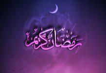 قنوت نماز عید فطر با ترجمه فارسی و فایل صوتی
