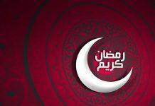نماز عید فطر , قنوت و احکام نماز عید فطر
