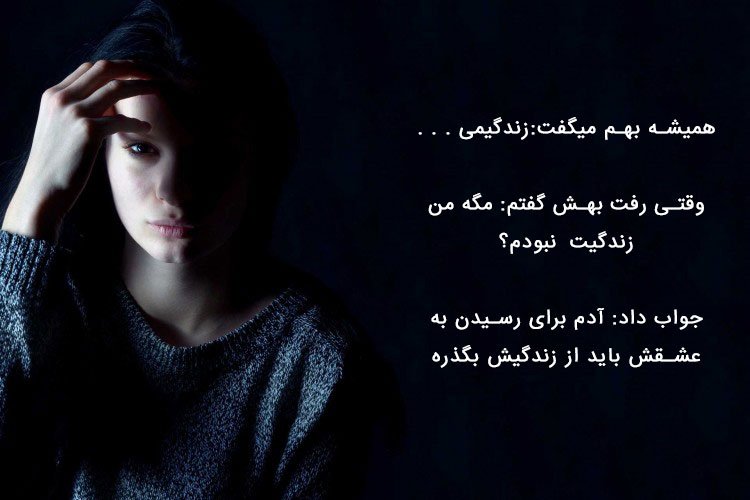 عکس نوشته مشکی عاشقانه و غمگین دخترانه