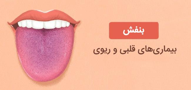 رنگ زبان بنفش نشانه بیماری های قلبی و ریوی