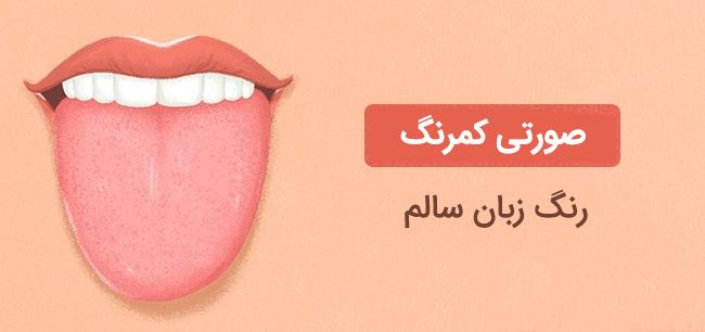 رنگ زبان سالم صورتی است