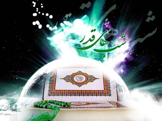 کارت پستال التماس دعا در شب های احیا