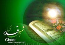 جملات و متن های زیبای ادبی برای شب قدر