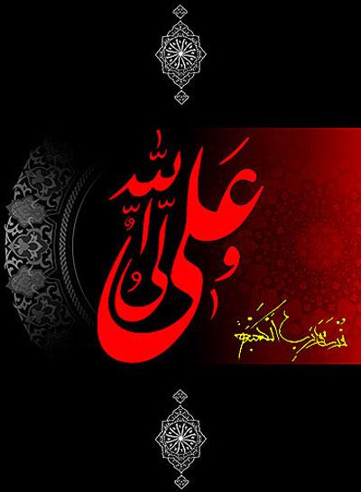 نتیجه تصویری برای شهادت حضرت علی