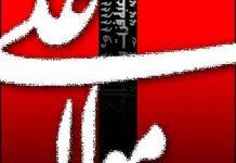 کارت پستال شهادت حضرت علی با نوشته