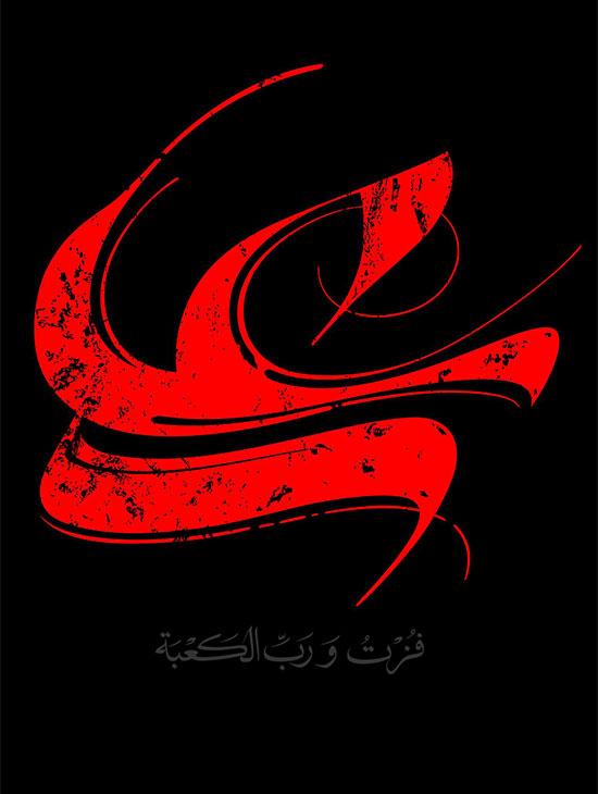 عکس پروفایل شهادت حضرت علی