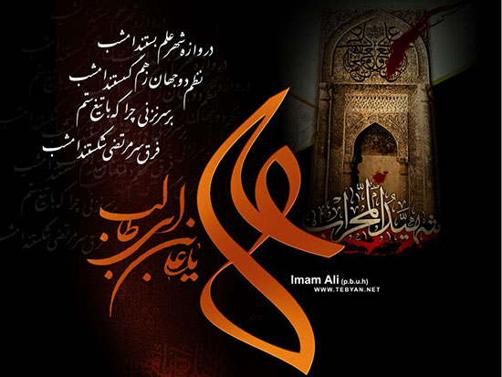 عکس نوشته تسلیت شهادت حضرت علی