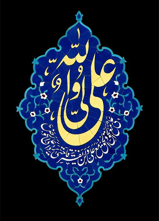 عکس نوشته شهادت حضرت علی