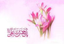 کارت تبریک میلاد امام حسن