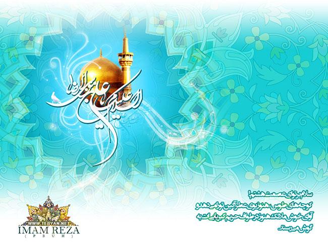 عکس پروفایل تبریک تولد امام رضا