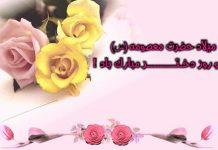 اس ام اس و متن های تبریک ولادت حضرت معصومه (س)