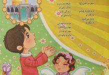 شعر کودکانه امام رضا