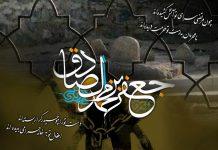 عکس نوشته تسلیت شهادت امام جعفر صادق علیه السلام
