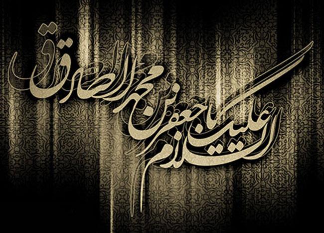 عکس نوشته شهادت امام صادق علیه السلام