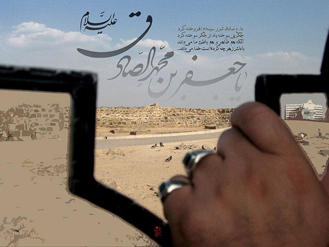 تصاویر متن دار شهادت امام جعفر صادق علیه السلام