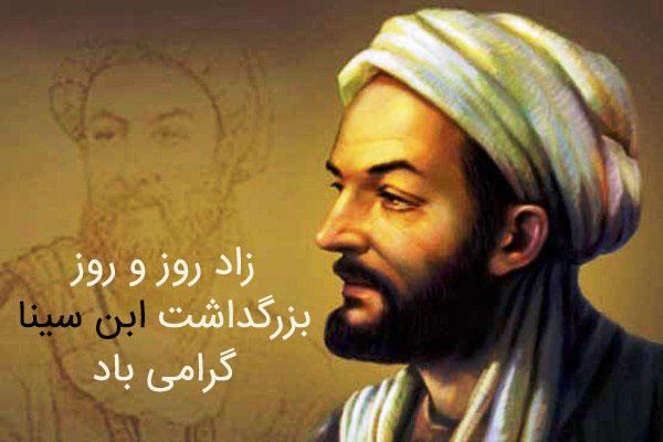عکس نوشته زاد روز ابن سینا