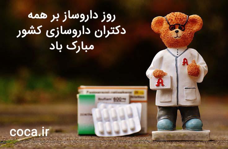 عکس نوشته تبریک روز داروساز