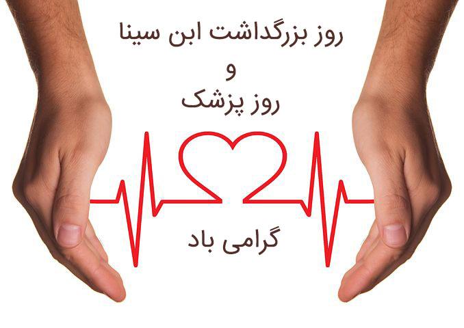 عکس نوشته روز پزشک مبارک , ابو علی سینا