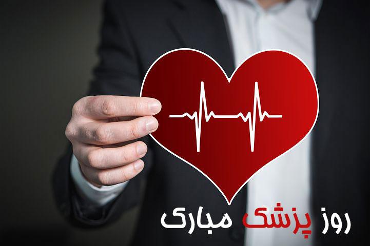 عکس تبریک روز پزشکان , ابن سینا