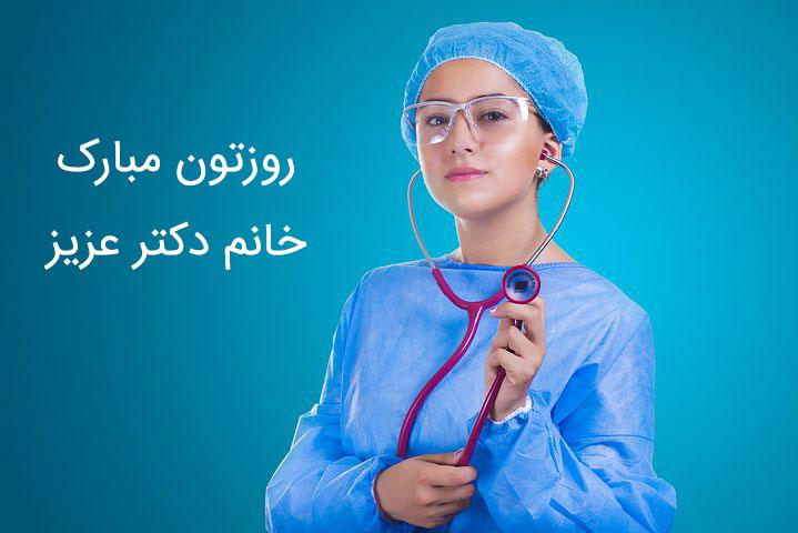 کارت پستال تبریک روز پزشک زن