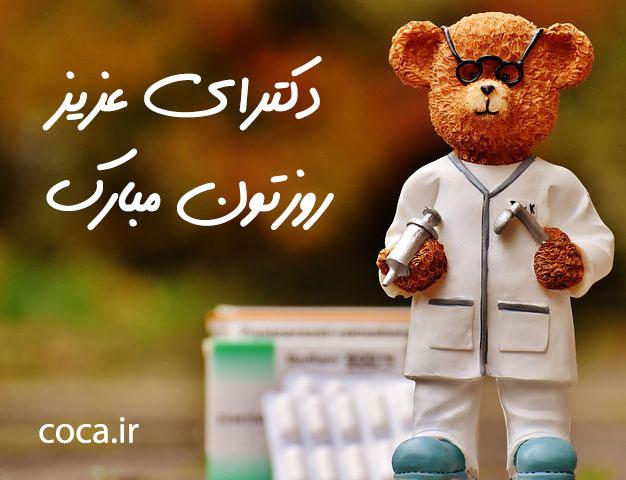 عکس فانتزی روز پزشک مبارک برای دکتران