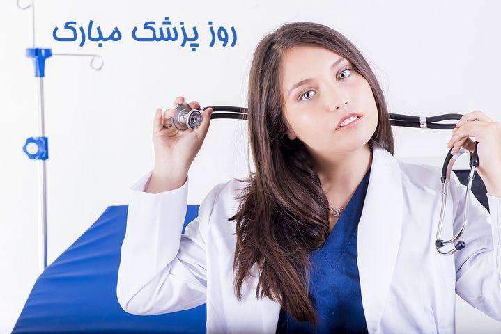 عکس روز پزشک