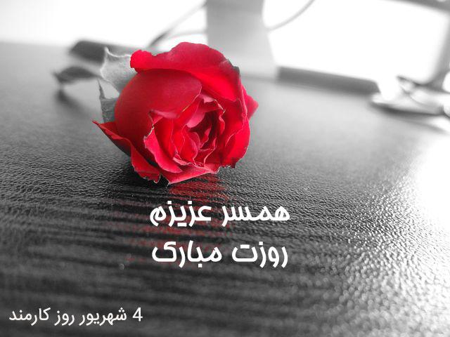عکس نوشته تبریک روز کارمند به همسر