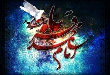 اس ام اس، پیام و متن های تسلیت شهادت امام محمد باقر علیه السلام