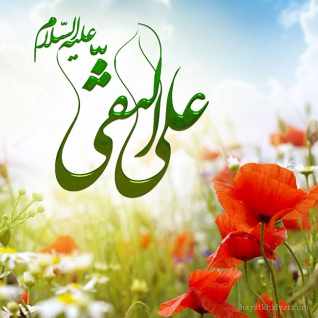اس ام اس، پیام و متن های تبریک ولادت امام علی النقی هادی (ع) مبارک