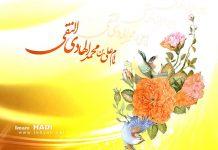 اشعار تبریک ولادت امام هادی علیه السلام