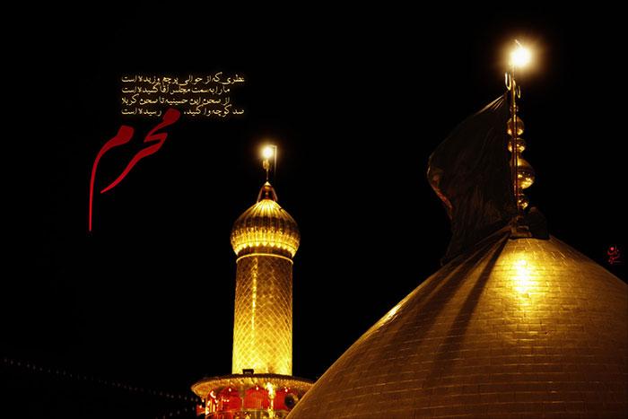 عکس نوشته حرم امام حسین