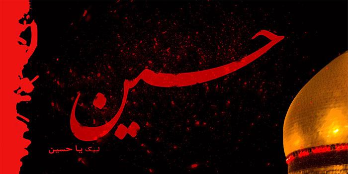 عکس نوشته حرم امام حسین با کیفیت بالا