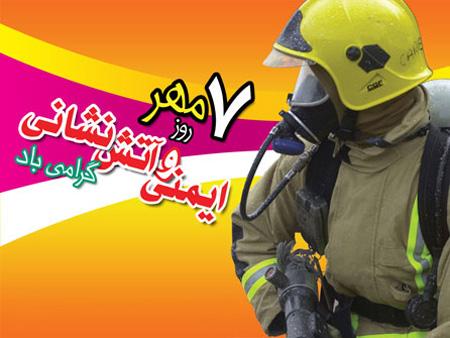 عکسهای تبریک روز آتش نشان