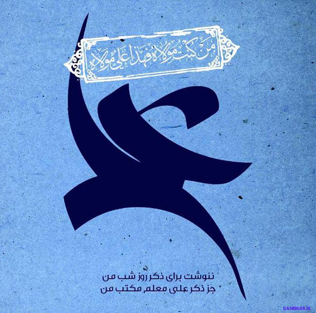 عکس پروفایل علی