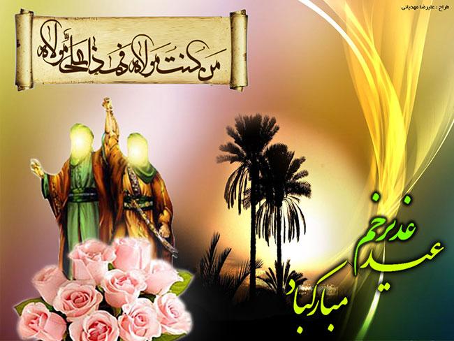 عکس نوشته تبریک عید غدیر مبارک