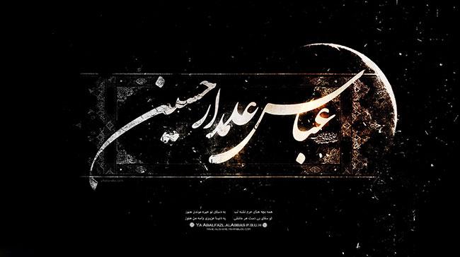 عکس نوشته تاسوعا برای پروفایل