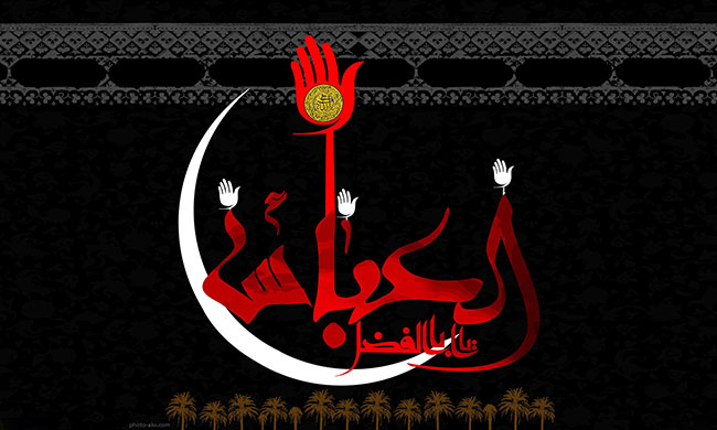 عکس نوشته یا ابوالفضل العباس برای روز تاسوعا