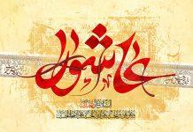 عکس نوشته عاشورای حسینی