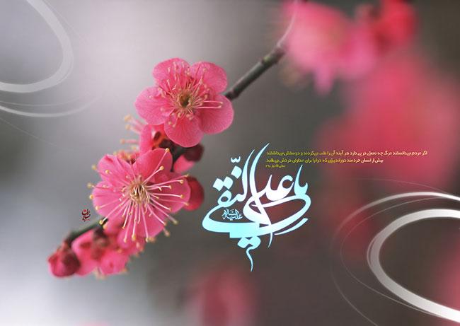 عکس نوشته ولادت امام علی نقی هادی علیه السلام مبارک